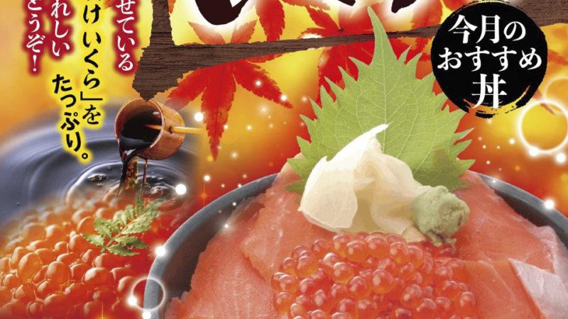 10月のおすすめ「サーモンいくら丼」