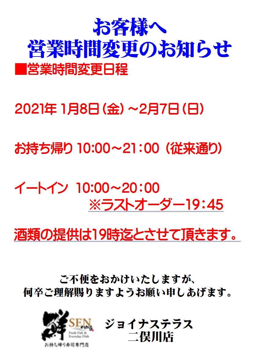 ジョイナステラス二俣川店