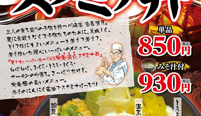 8月のおすすめ「スタミナ丼」